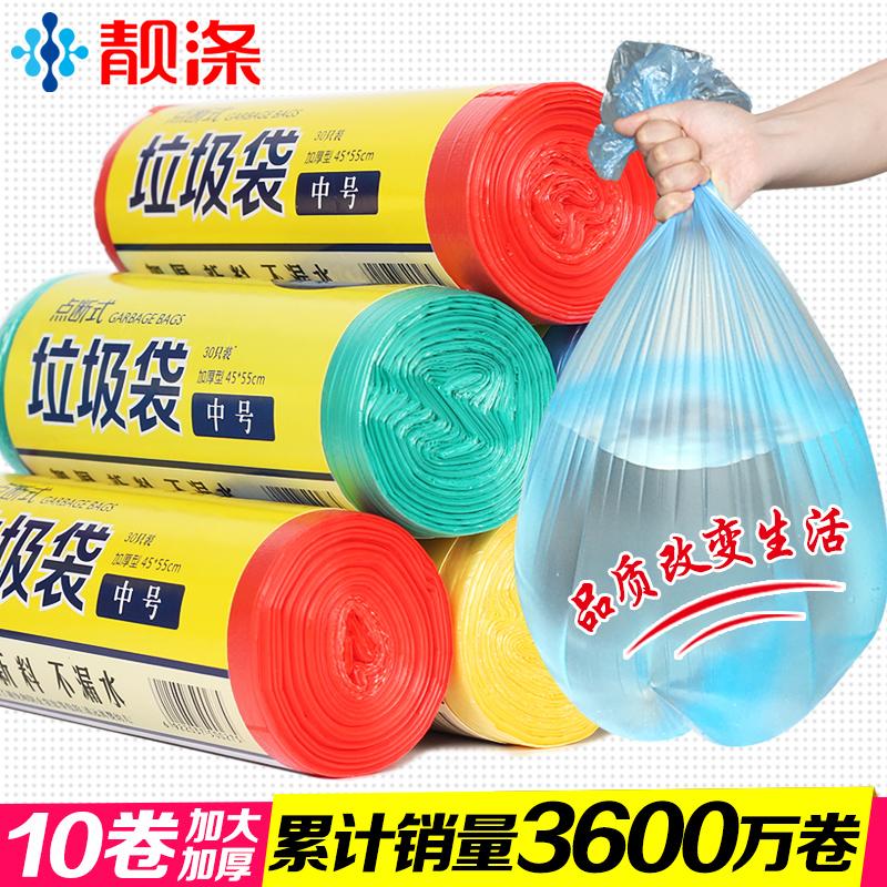 靓涤加厚垃圾袋家用一次性批发彩色厨房卫生间黑色塑料袋中大号