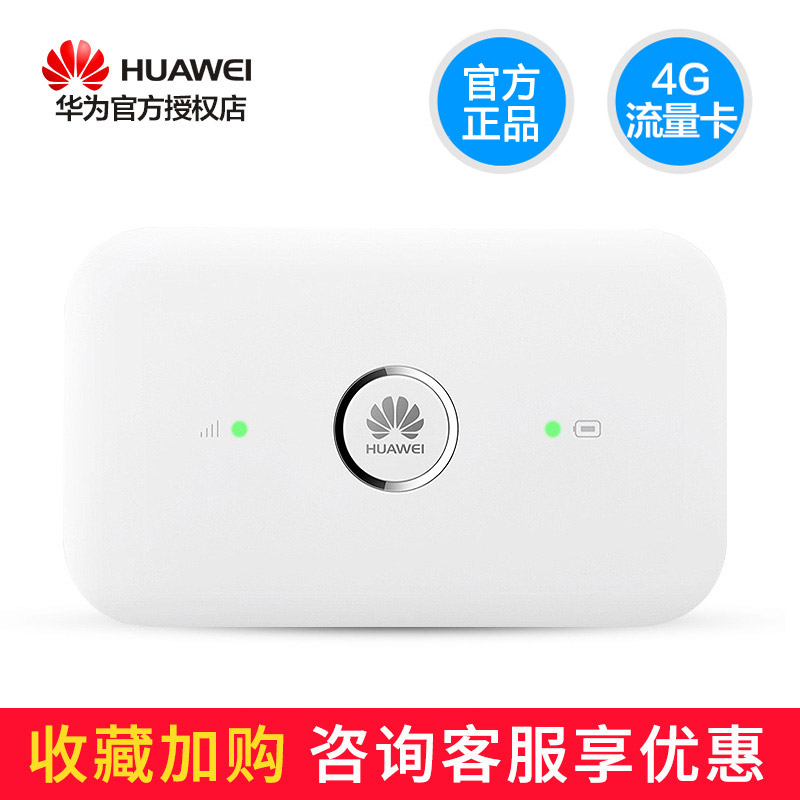 Huawei 4g wireless router e5573 portable wifi car MiFi internet po card  router