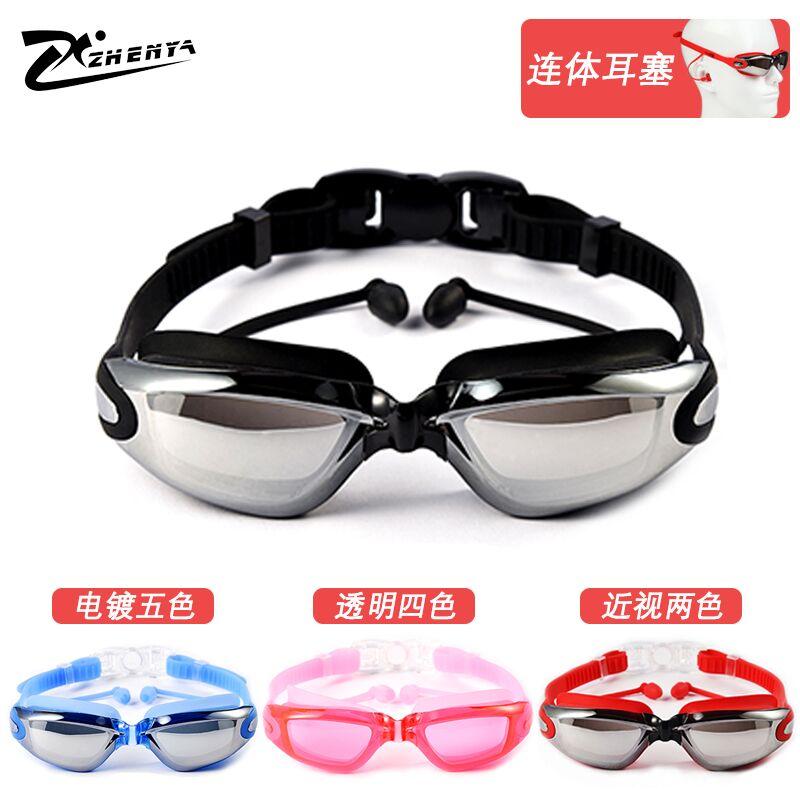 Zhenya kính râm dành cho người lớn phổ biến không thấm nước và chống sương mù dính liền tai mạ kính cận thị kính bơi phẳng cung cấp đặc biệt