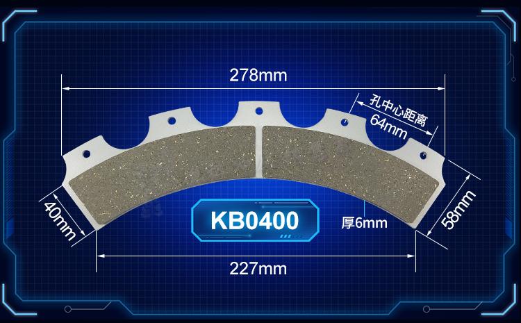 KB0400长278mm,宽40mm厚6mm