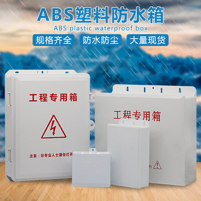 Plastic waterproof tank surveillance camera electrical tail box PoE switching machine electrical box Outdoor ABS open-installation box