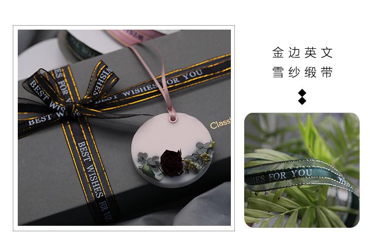 金邊蕾絲彩帶 BEST WISHES FOR YOU  25mm 禮盒包裝絲帶@um55950