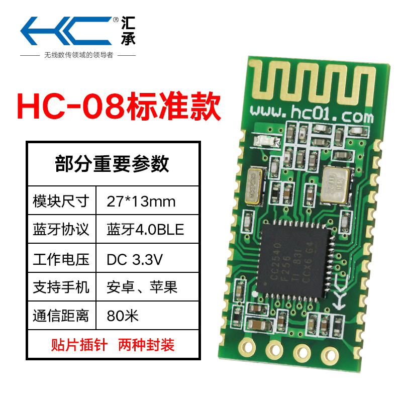 HC-08 Bluetooth Module 4 0BLE master and slave CC2540