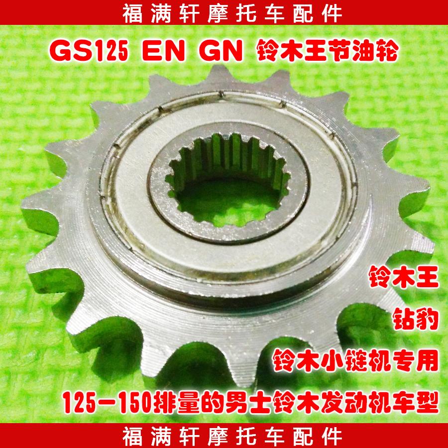 铃木王摩托车节油齿轮钻豹铃木链条机省油v齿轮轮GSENGN125链轮