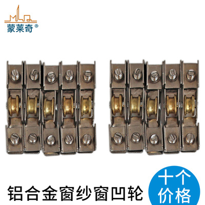 10 Aluminium Screen Window Pulley Mosquito Curtain Caster Window Window Wheel Screen Door Metal Wheel Hardware Accessories