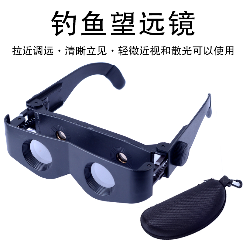Fishing glasses telescope high-definition adjustable 20 portable night fishing watching drift special zoom glasses fishing
