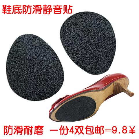 高跟鞋底防滑耐磨贴 静音鞋贴 脚底鞋底静音消音安全贴防磨鞋垫