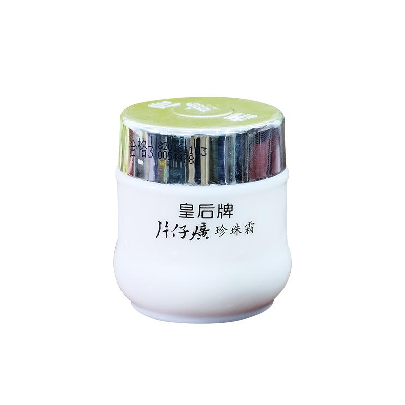 皇后牌片仔癀珍珠霜25g 平衡油脂面霜膏国货化妆品护肤品老牌正品