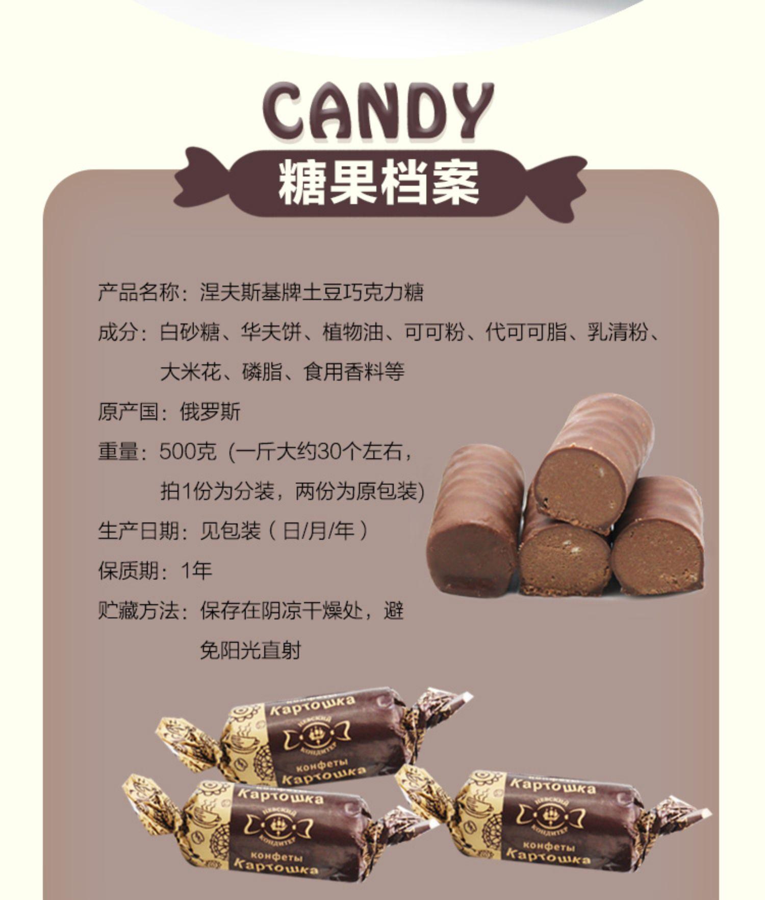 俄罗斯进口鬆露土豆泥糖夹心纯巧克力可可糖果婚庆小零食喜糖详细照片