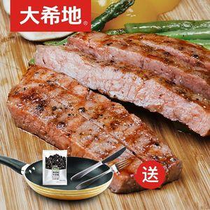 大希地进口新鲜牛肉黑椒牛排10片送锅
