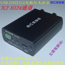 Пульт ДУ Mcswe USB-DMX1024 512 Freestyle