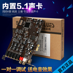 Innovative technology 5.1PCI-E sound card SB0060 liters SB0105 small slot built-in independent sound card K song package