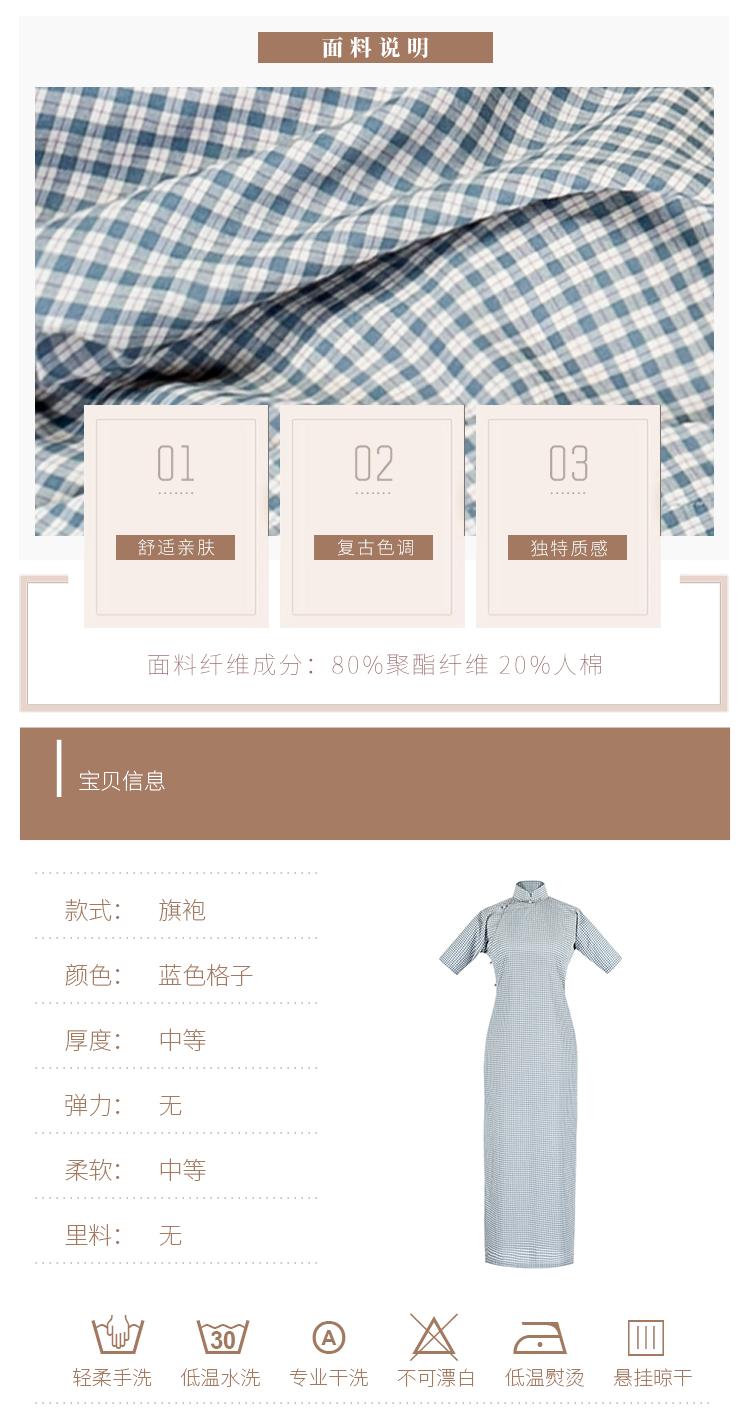 南蒲丨春季新款丨民国风復古年轻款显瘦格子旗袍改良版洋装详细照片