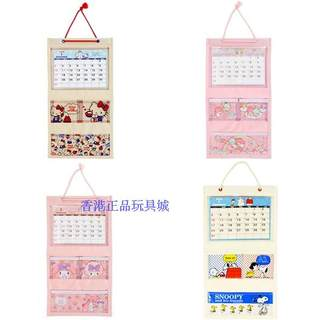 Japanese version of Sanrio / Sanlio 16 years calendar kitty twin star snoopy wall wall storage bag even calendar