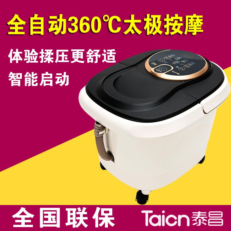 泰昌新品足浴盆TC-Z5301自动按摩洗脚盆电动按摩加热泡脚盆足疗机