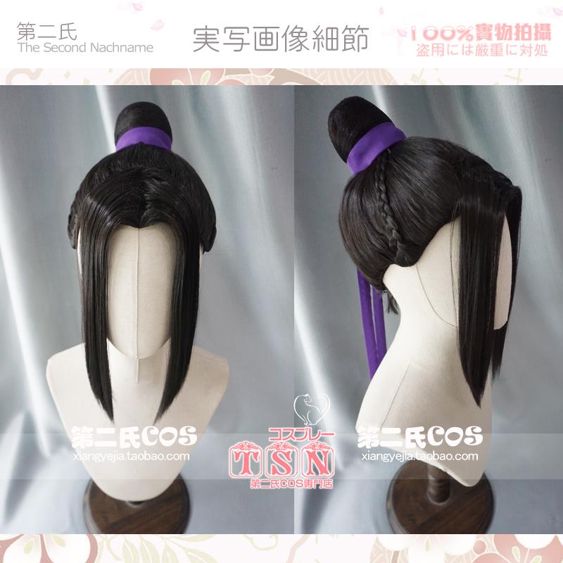 Grandmaster of Demonic Cultivation Jiang Yanli Black Cosplay Wig Party Dress up