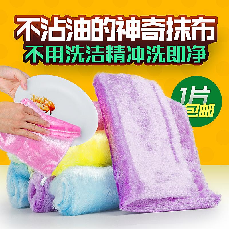 韩国魔术神奇抹布双层加厚柔软吸水不沾油洗碗布厨房清洁布百洁布