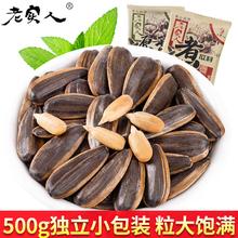 【老实人】葵瓜子五香瓜子独立包装500g