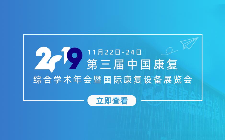 2019鸿泰盛第十二站——第三届中国康复医学会综合学术年会
