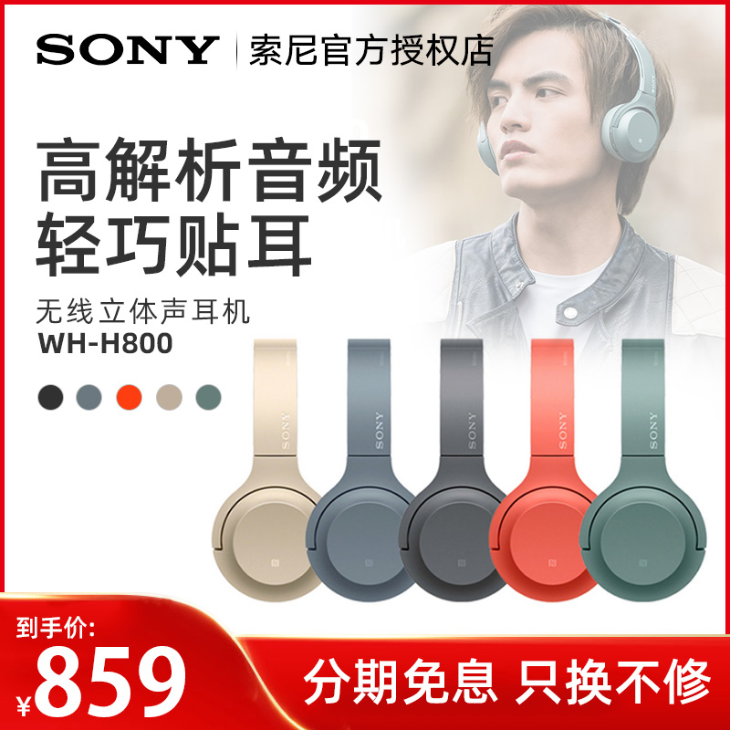 Usd 417 96 Sony Sony Wh H800 Wireless Bluetooth Headset Headset Headset Stereo Headset Double Ear Wholesale From China Online Shopping Buy Asian Products Online From The Best Shoping Agent Chinahao Com