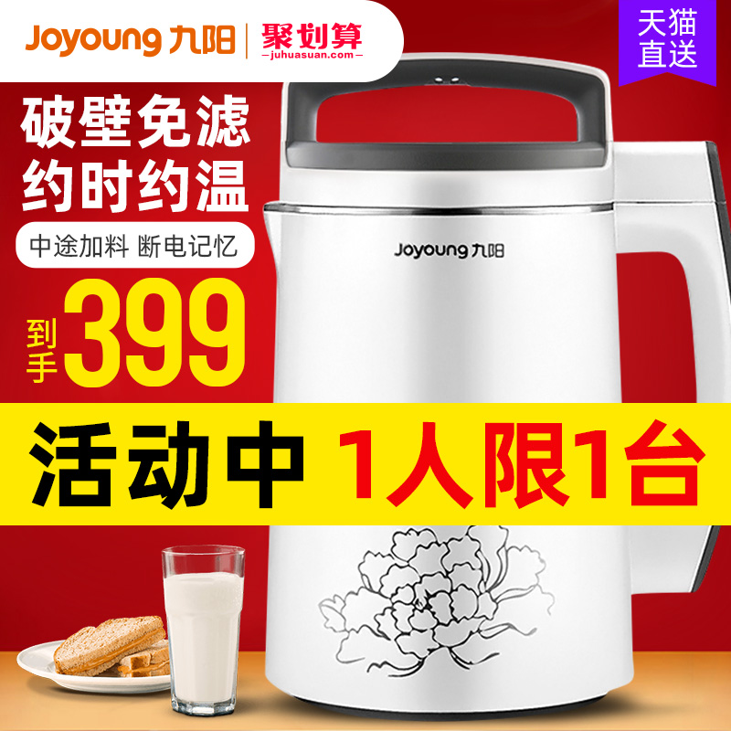 九阳豆浆机家用小型全自动多功能煮预约正品旗舰店官方破壁免过滤