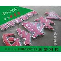 Blister luminescent character light box character resin character dot-matrix stainless steel Word