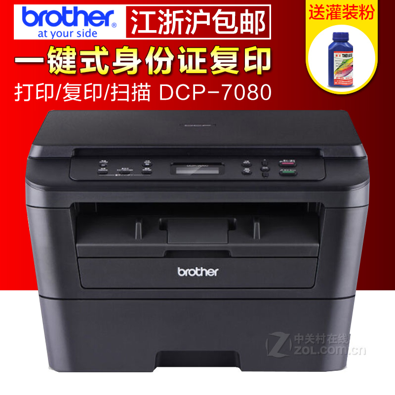Brother DCP-7195DW LAN Driver Download (2019)