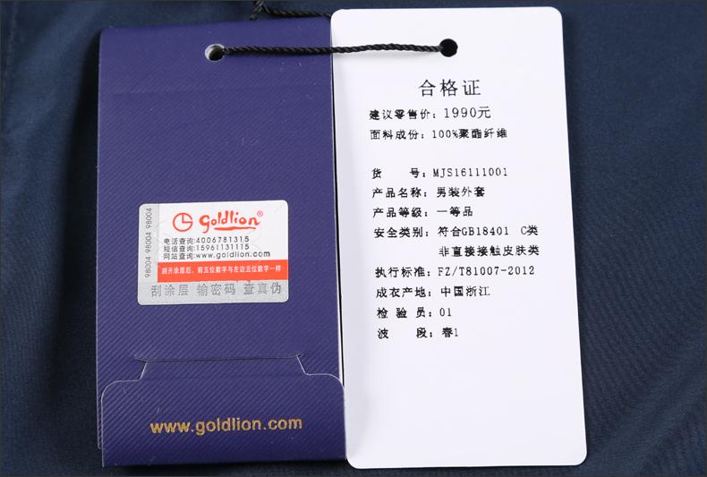 Jinlilai đôi phải đối mặt với áo khoác mùa xuân mỏng kinh doanh bình thường của nam giới áo khoác MJS16111001-85