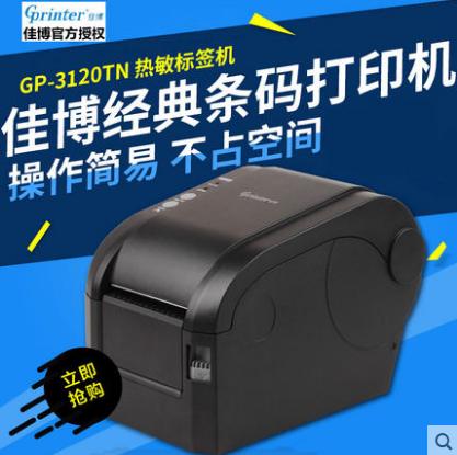 Jiabo GP3120TN máy in nhiệt tự dính mã vạch máy siêu thị giá thẻ quần áo thẻ trà sữa máy dán nhãn - Thiết bị mua / quét mã vạch