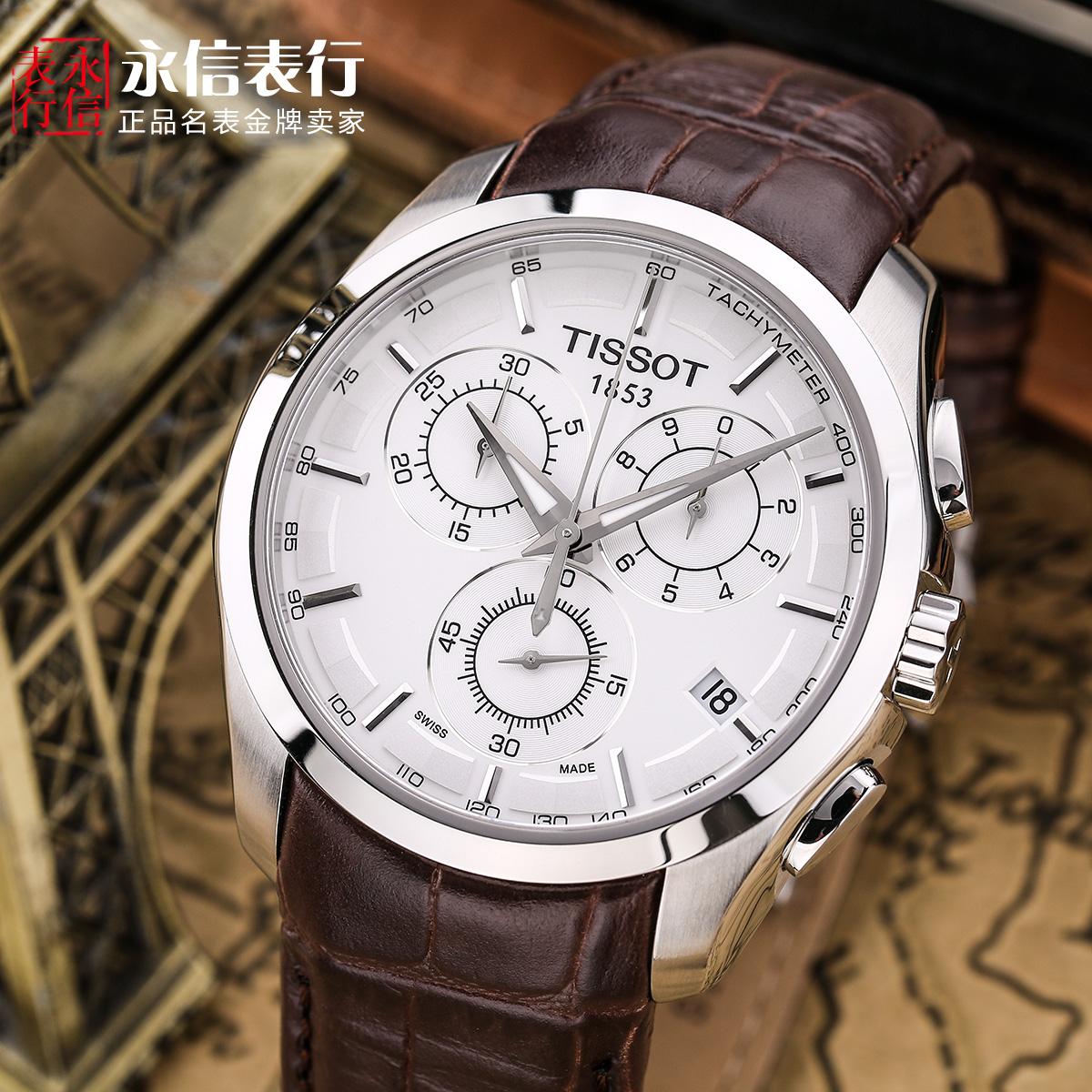 Швейцарские наручные часы Tissot  T035.617.16.031.00