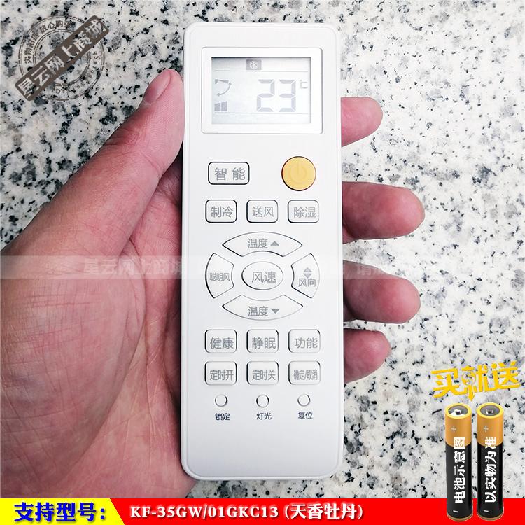 适用于天香KF-35GW/01GKC13(海尔单冷)牡丹空调遥控器