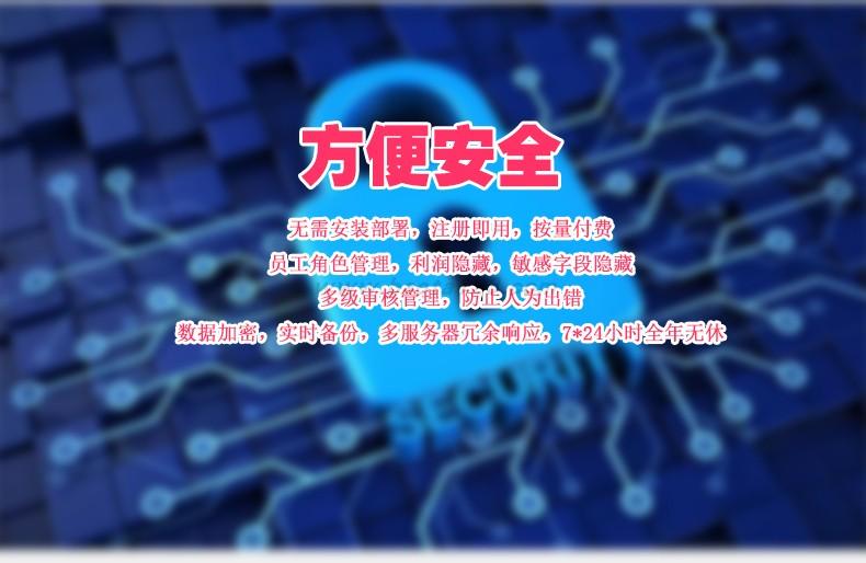宝塔云仓详情erp_19.jpg