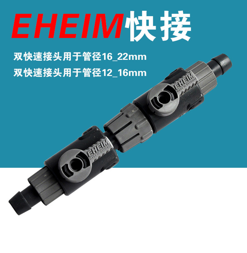 Germany EHEIM eheim filter barrel Quick Connect eheim classic barrel water  pump hose connection valve fitting fittings