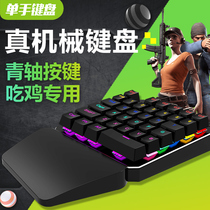 Left hand single hand mechanical keyboard mouse eating chicken auxiliary mobile phone Hand tour tablet