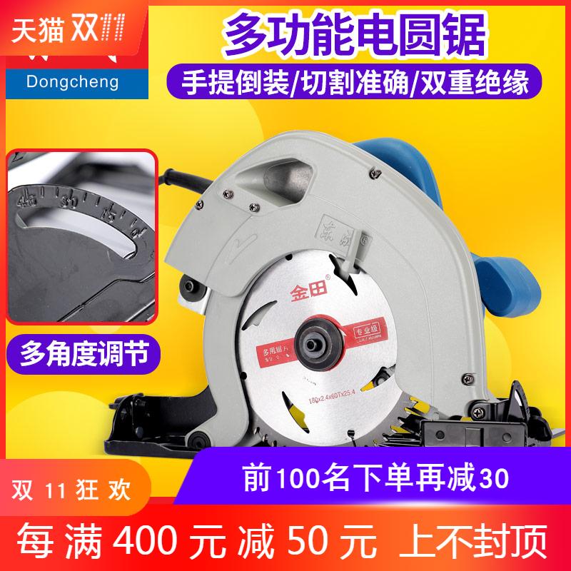 东成电圆锯M1Y-FF02-185手提电锯M1Y-FF-185铝塑板切割圆盘锯工具