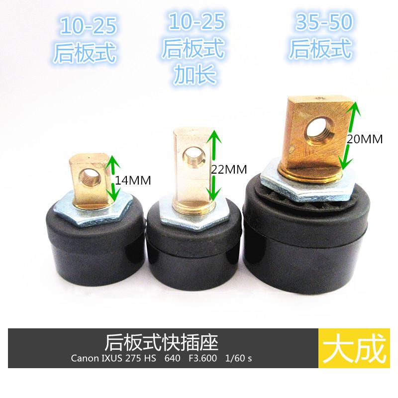 Single plate welding machine rear plate type quick plug DKJ 10-25 35-50 Rear plate type quick plug socket