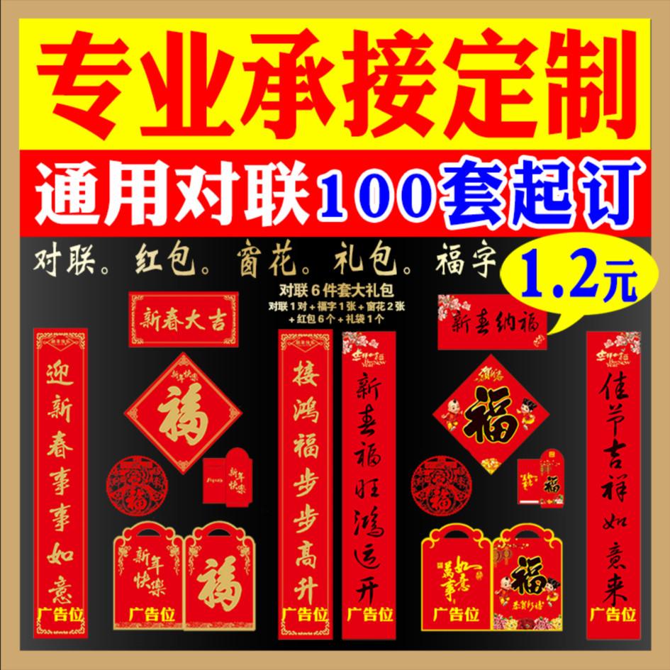 2021 Niu Год рекламы малых в Соединенные Весенний фестиваль пользовательских производитель Ping Большой подарок Baofu слово Весенний фестиваль горячей LOGO на заказ