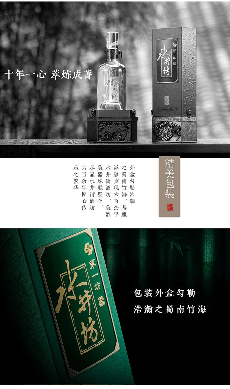52°度水井坊·菁翠500ml 景德镇荷韵瓷酒器【价格-品牌-图片-评论】-酒仙网_04.png