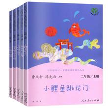 【人教版】小鲤鱼跳龙门 快乐读书吧全5册