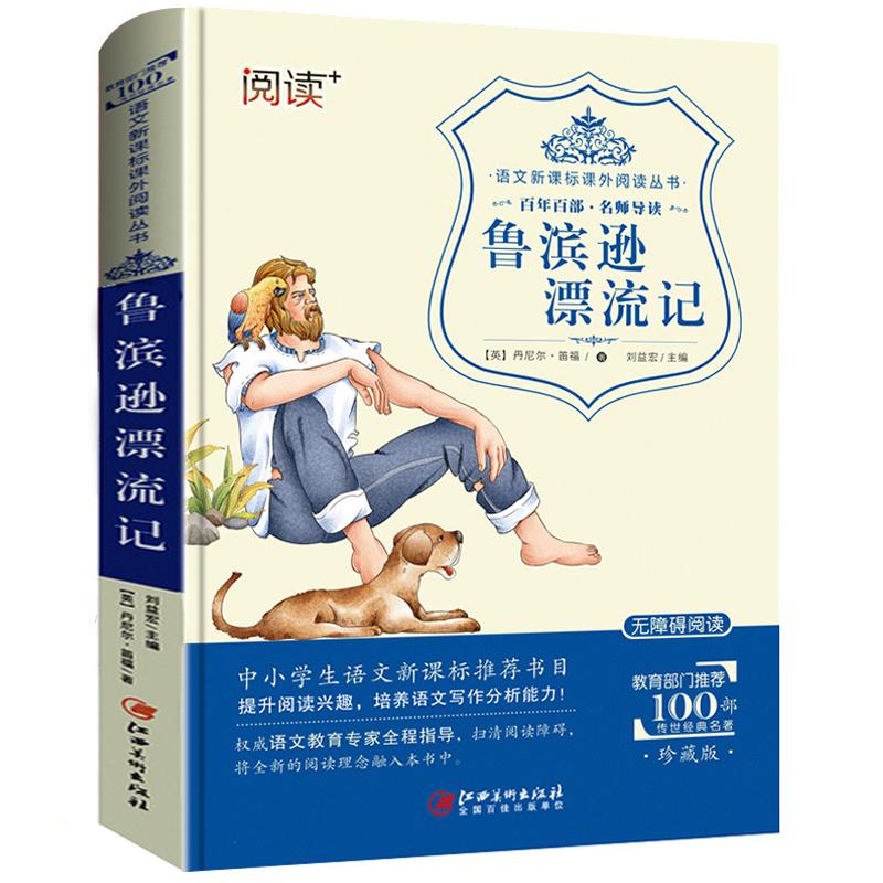 【必读】《鲁滨逊漂流记》全译本完整版