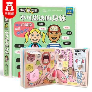 不可思议的身体乐乐趣3d翻翻书小小探险家儿童立体书3-6-8岁小学生身体的秘密图书性教育绘本1-2岁揭秘我们的身体人体十万个为什么