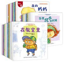 【全44册】儿童情绪管理与性格培养绘本