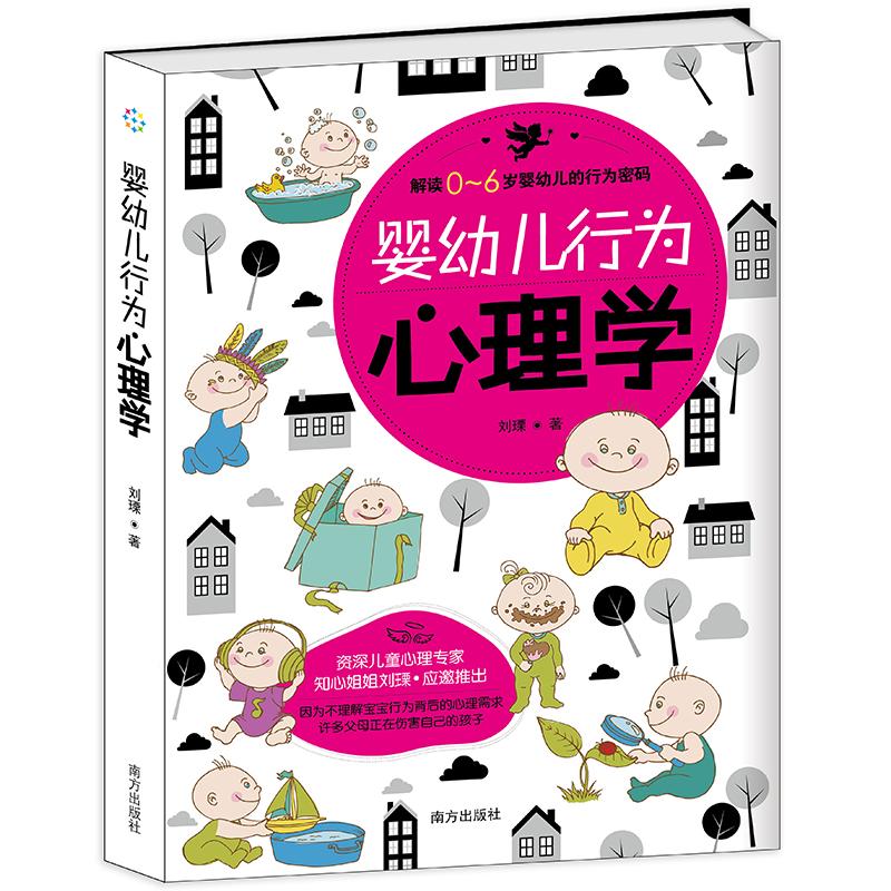 婴幼儿行为心理学 幼儿心理学 育儿书 儿童心理学教育书籍 捕捉孩子的敏感期 好妈妈胜过好老师 3-6岁儿童发展指南