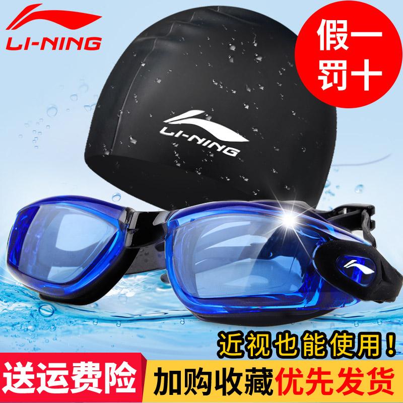 Li ning очки с ручкой туман близорукость мужской и женщины водонепроницаемый плавать зеркало для взрослых специальность большая коробка ребенок плавать очки