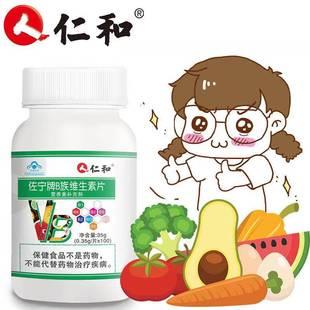 【仁和】B族维生素片高含量复合VB