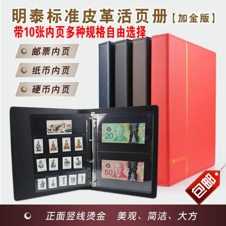 Ming Tai Pccb Large Philatelic Album Stamp Book Banknote Coin Collection Leaflet With 10 Additional