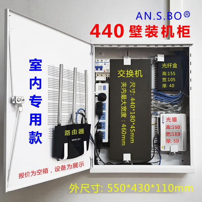 440 настенный сетевой шкаф настенный распределительный шкаф мониторинга сеть слабая электрическая интеллектуальная проводка оборудования