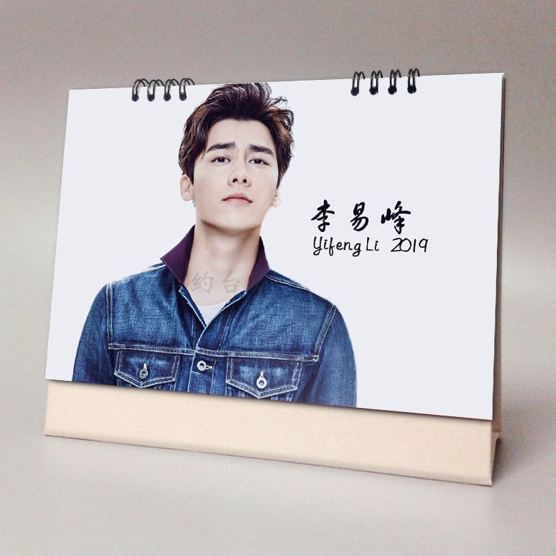 Li Yifeng in 2019 Taiwan calendar movie star around the memorial gift to build military record plan across the calendar
