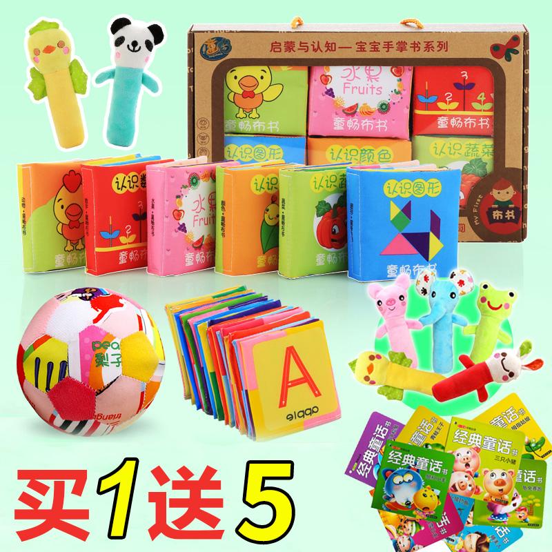婴儿布书0-1-3岁宝宝布书幼儿童早教系列带响纸立体布书礼盒套装
