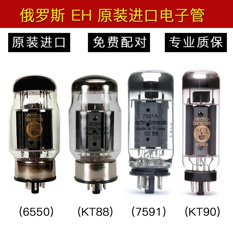 俄罗斯EH 6550 KT88 KT90 7591A 代EL34 KT66 5881 KT120电子管- SGshop